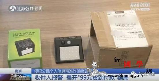 """先偷数据后发货""""99元货到付款""""快_南京-窃取-货到付款-"""
