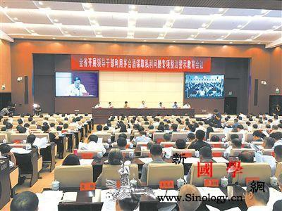 贵州推进专项整治严查领导干部利用茅台_茅台酒-私利-贵州-