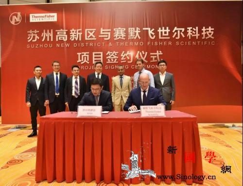 美国医疗机械企业赛默飞宣布增资中国_苏州-美国-签署-