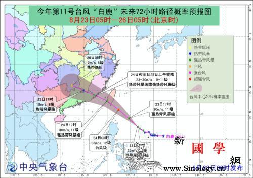 """台风蓝色预警:""""白鹿""""24日或擦过台_白鹿-台湾-风力-"""
