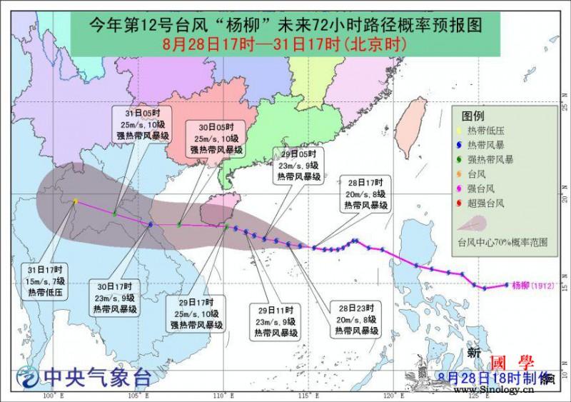 """台风""""杨柳""""或将于29日下午到夜间在_西沙群岛-海南岛-琼州海峡-"""