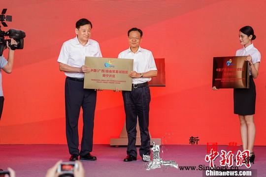中国(广西)自由贸易试验区揭牌运行_广西壮族自治区-试验区-南宁-