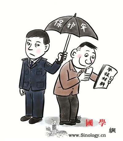向被举报对象泄露举报并默许其拍照派出_蓝田县-泄露-王某-