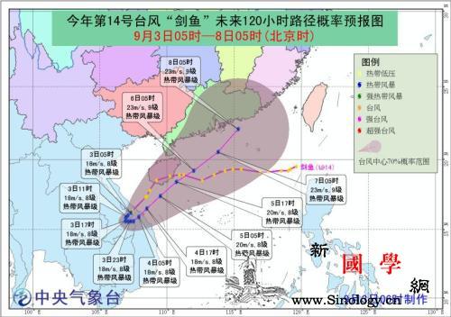 台风蓝色预警:双台风来袭华南地区风雨_剑鱼-洋面-南海-