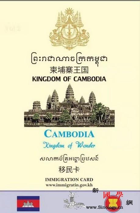 柬埔寨旅游部进一步简化外国游客通关手_柬埔寨-出入境-海关-游客-