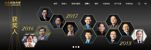 2019未来科学大奖获奖者揭晓邵峰等_生命科学-捐赠-奖项-