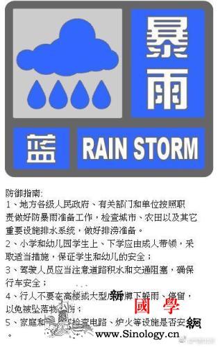 北京暴雨大风蓝色预警双发部分地区阵风_气象局-北京市-蓝色-