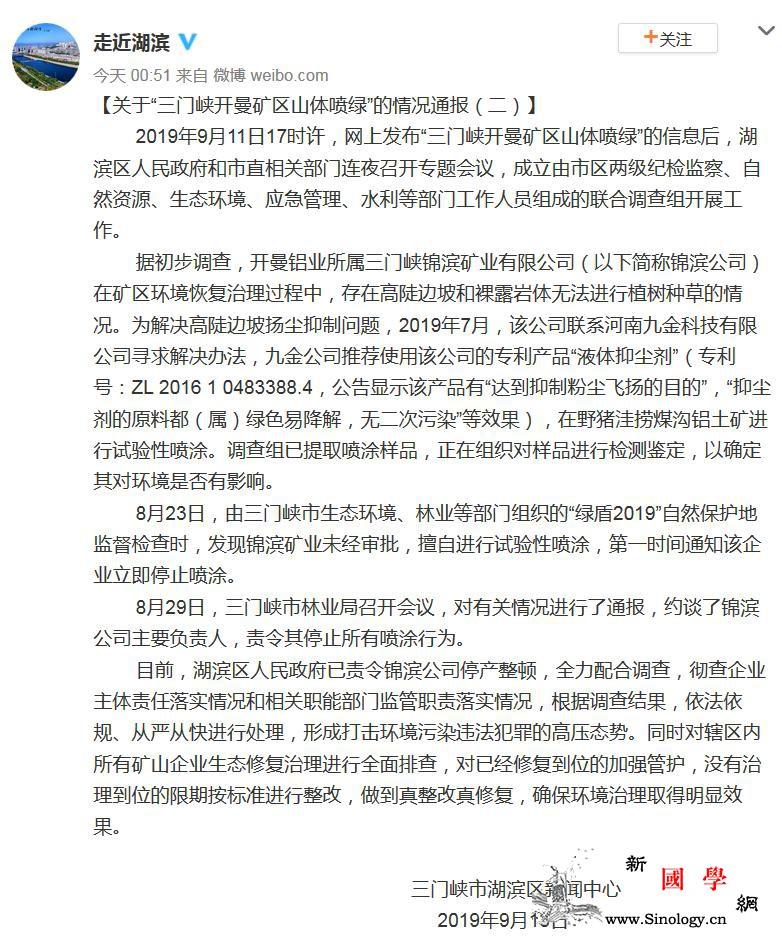 三门峡一矿区山体被喷绿:涉事公司停产_河南省-矿区-湖滨-
