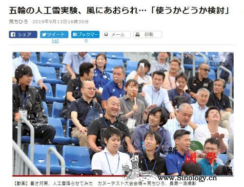 日本奥运筹委会试验造雪消暑东京现欢乐_筹委会-东京-日本-