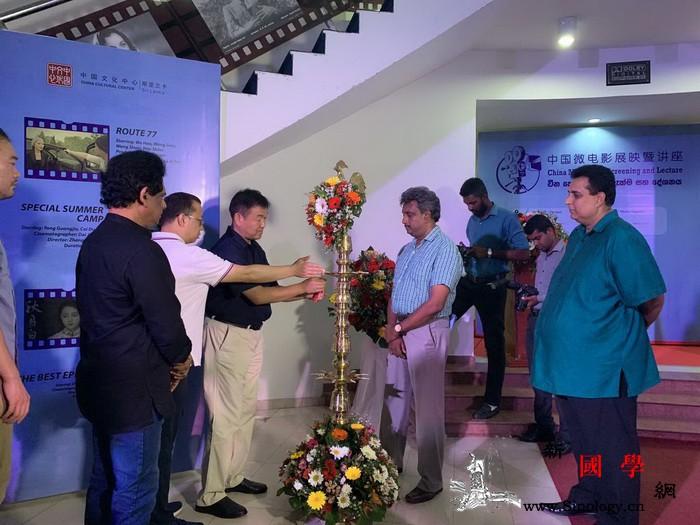 中国微电影展映暨讲座活动在斯里兰卡圆_斯里兰卡-展映-开幕式-活动-