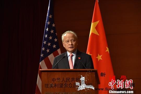 """崔天凯谈中美关系中的三个""""最根本""""问_美方-美国-中国-"""