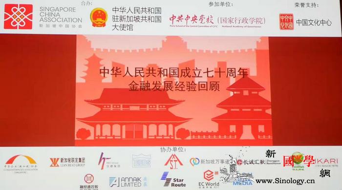 """中共中央党校""""新中国成立70周年金融_讲座-周年-文化中心-副教授-"""