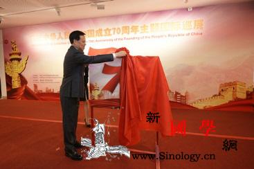 """""""庆祝中华人民共和国成立70周年主题_巡展-展出-中联部-文化中心-"""