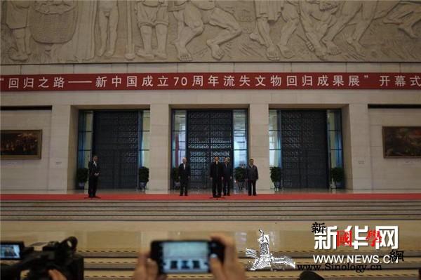 """""""回归之路-;新中国成立70周年流失_国家文物局-流失-文物-回归-"""