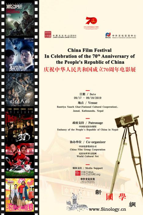 庆祝中华人民共和国成立70周年电影展_加德满都-尼泊尔-电影-影展-