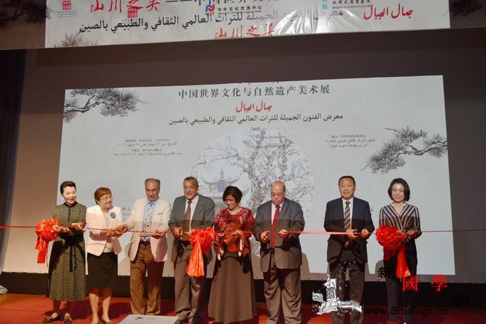 山川之美-;-;中国世界文化与自然遗_名山-埃及-开罗-文化部-