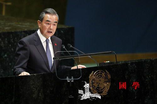 王毅出席第74届联合国大会一般性辩论_联合国大会-维护-世界-