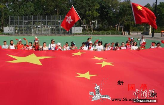 """香港市民高举巨幅国旗迎国庆高喊""""我们_护旗-维多利亚-欢度国庆-"""