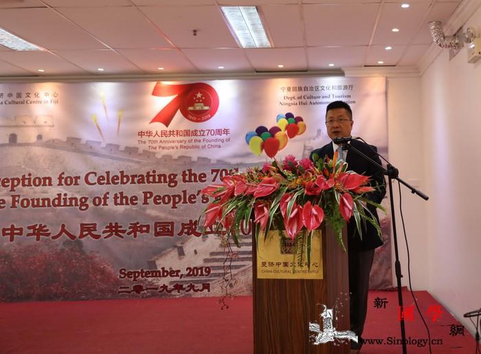 斐济中国文化中心举办庆祝中华人民共和_斐济-岩画-宁夏-招待会-