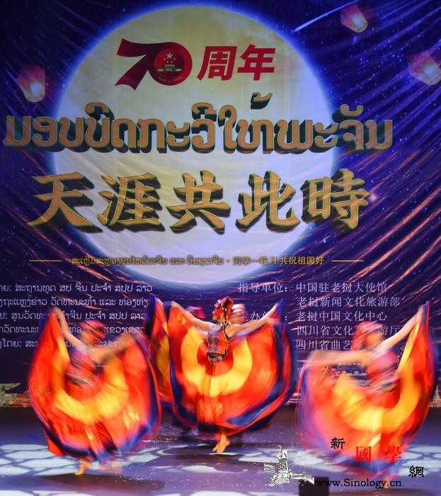 同享一轮月共祝祖国好_老挝-曲艺-东帝汶-观众-