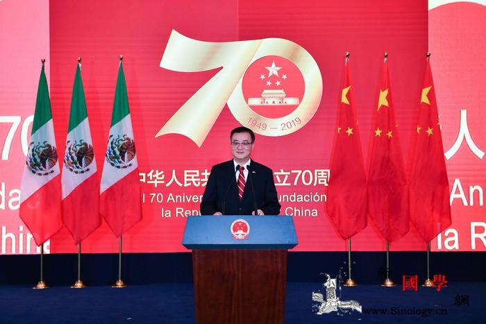 驻墨西哥使馆举行庆祝中华人民共和国成_墨西哥-招待会-出了-部长-