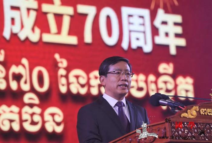 驻柬埔寨使馆举办庆祝新中国成立70周_柬埔寨-招待会-首相-周年-