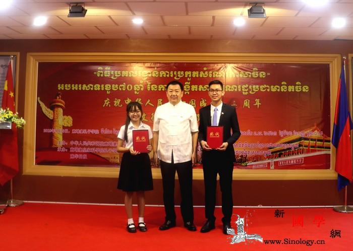 """驻柬埔寨使馆举办""""我心中的中国""""征文_柬埔寨-获得者-征文-孔子-"""