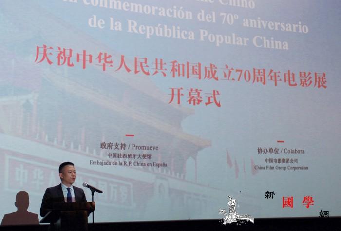庆祝中华人民共和国成立70周年电影展_马德里-西语-开幕式-开幕-