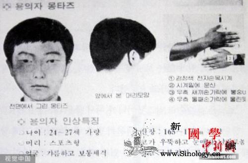 """韩国30多年悬案""""华城系列杀人案""""取_连环-杀人案-案发-"""