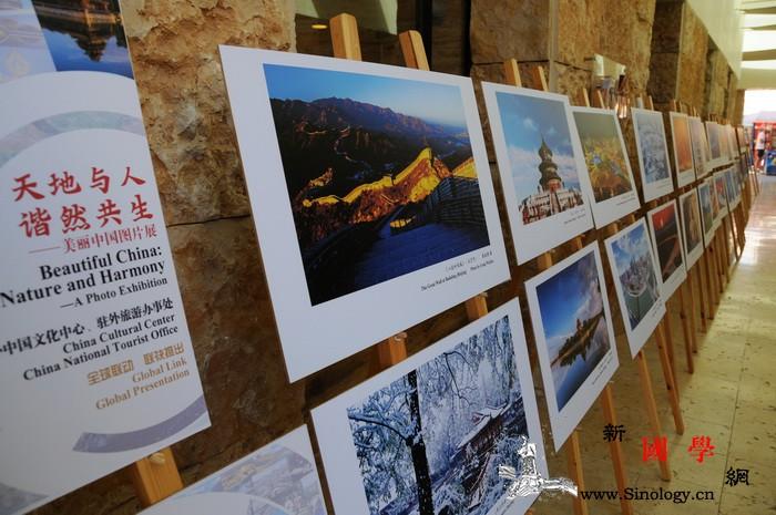 《美丽中国》旅游图片展在佩特拉古城举_约旦-佩特-经济发展-图片展-