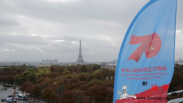 中法旅游业界共庆中华人民共和国成立7_巴黎-旅游-友谊-法国-