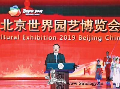 2019年中国北京世界园艺博览会圆满_闭幕式-北京-延庆-园艺-