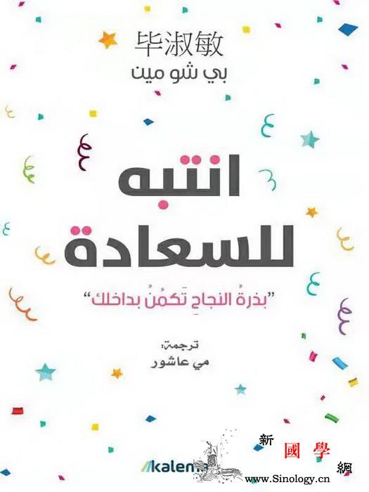 毕淑敏作品集《提醒幸福》在阿拉伯国家_阿拉伯语-阿拉伯国家-阿拉伯文-月出-
