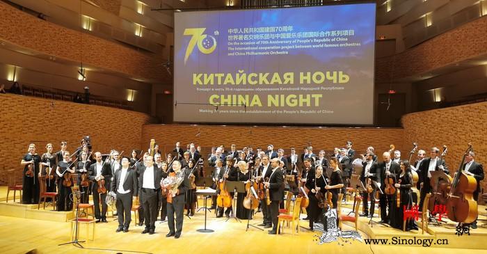 """""""中国之夜""""音乐会在圣彼得堡马林斯基_爱乐乐团-斯基-格里-圣彼得堡-"""