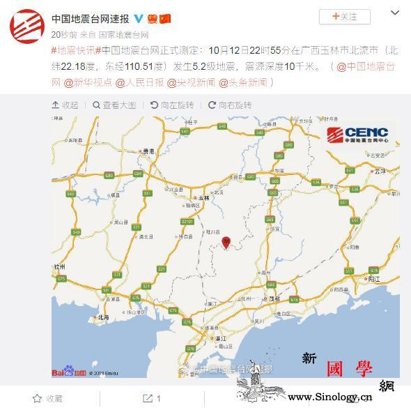 广西玉林市北流市附近发生5.2级地震_北流市-玉林市-台网-