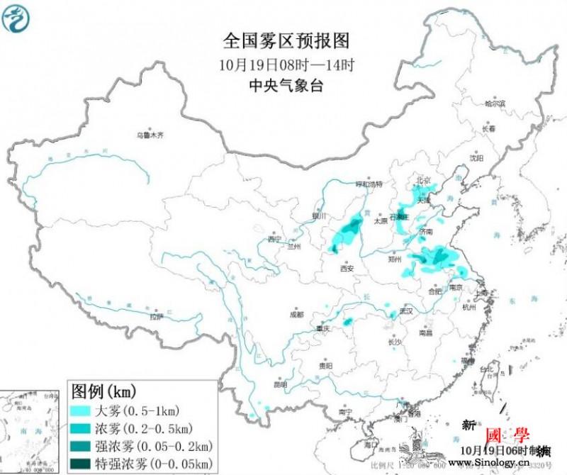 中央气象台继续发布大雾黄色预警华北局_浓雾-华北-甘肃-