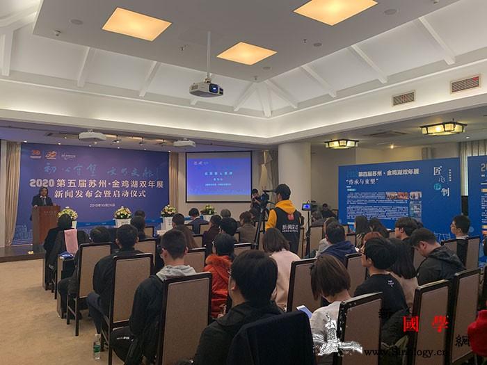 2020第五届苏州·金_金鸡-苏州-美术馆-双年展-