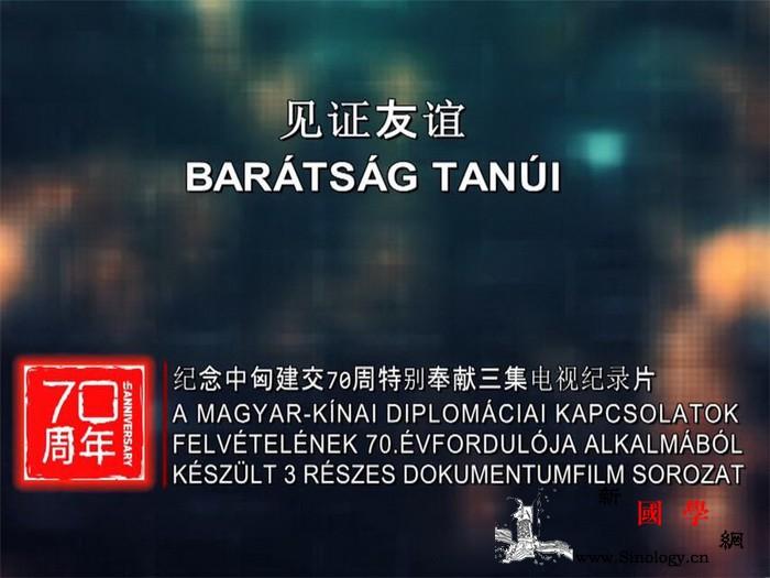 庆祝中匈建交70周年纪录片在匈牙利开_经济部-匈牙利-建交-友谊-