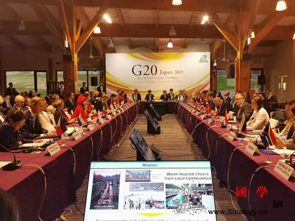 第九届二十国集团旅游部长会议在日本召_国际劳工组织-旅游业-宣言-部长-