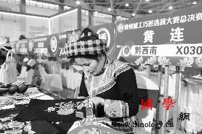 2019中国(贵州)国际民族民间工艺_贵州-博览会-文化-脱贫-