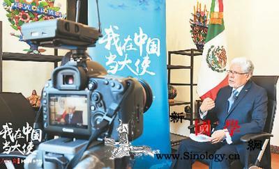 """中国和墨西哥""""心灵相通""""(我在中国当_贝尔-墨西哥-路易斯-"""