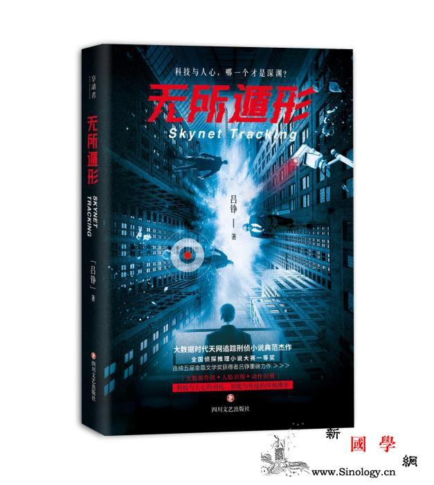 刑侦小说《无所遁形》上市讲述大数据时_海城-遁形-刑侦-