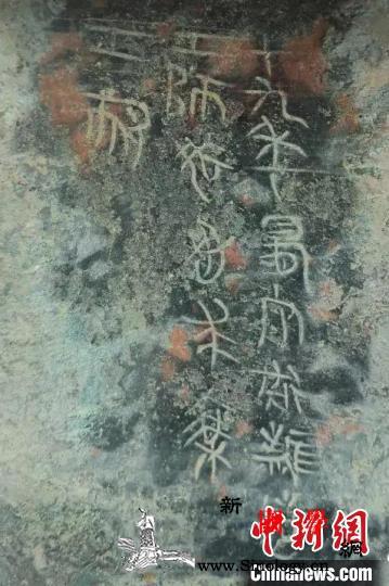 """陕西出土""""蜀守斯离""""督造铜器_秦国-陕西省-铭文-"""