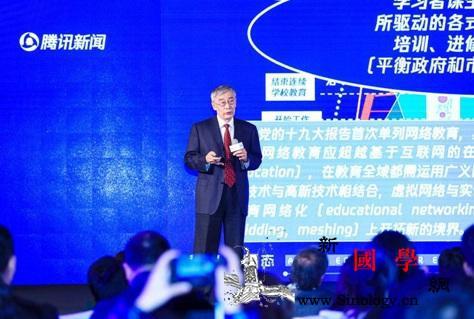 聚焦教育新生态专家研讨科技创新赋能教_腾讯-北京-生态-