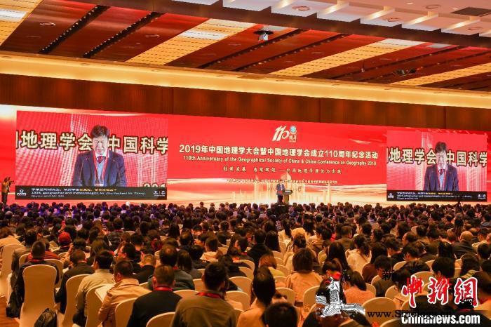 中外三千专家学者北京共庆中国地理学会_青藏高原-学会-华诞-