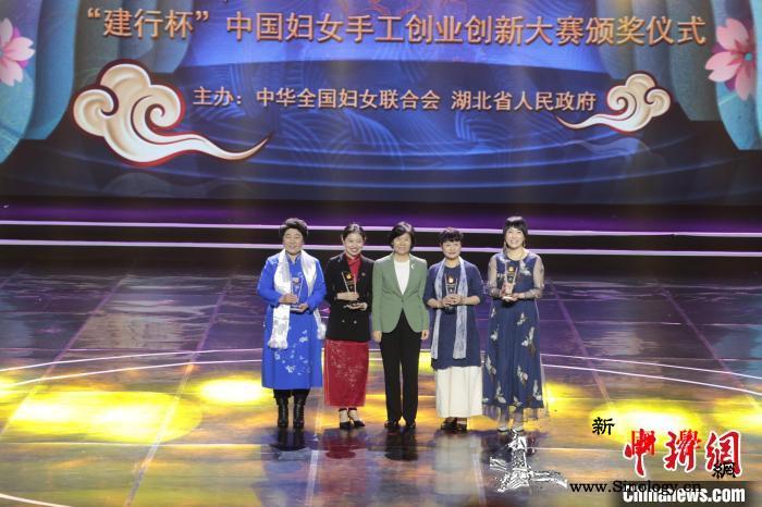 中国妇女手工创业创新大赛武汉落幕_湖北省-颁奖-手工-