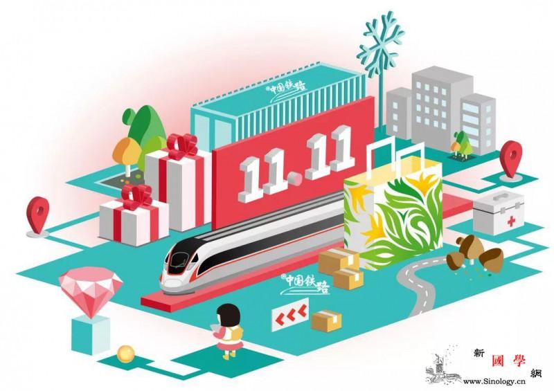 """您的快递到了!今年""""双11""""高铁快递_行李车-运力-铁路部门-"""