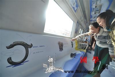 国博专列1号线上展五千年中华文明_专列-车厢-乘客-