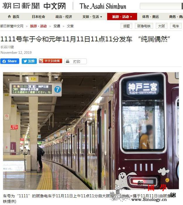 巧合?日本一车号为1111电车于11_神户-画中画-日本-