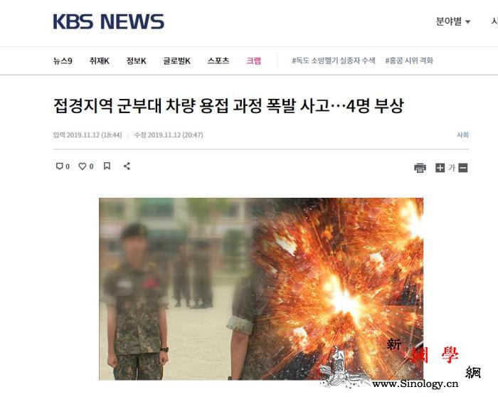 韩国边境部队突发爆炸致4人重伤事故原_韩国-部队-原因-